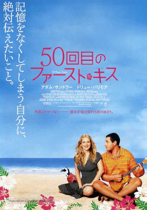 50 First Dates - Japanese Movie Poster