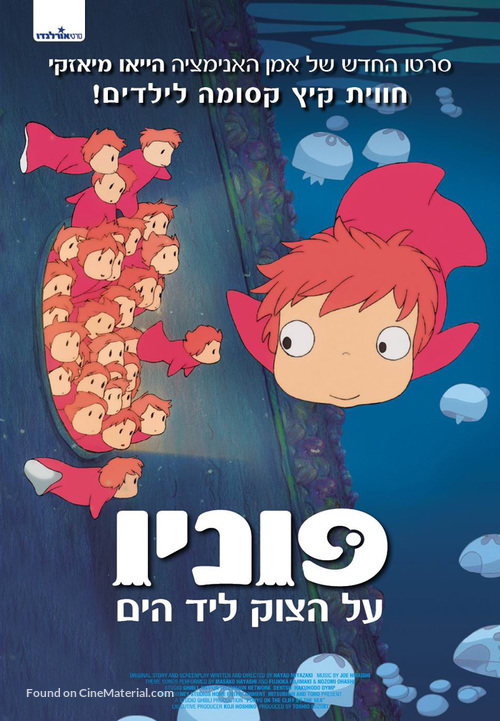 Gake no ue no Ponyo - Israeli Movie Poster