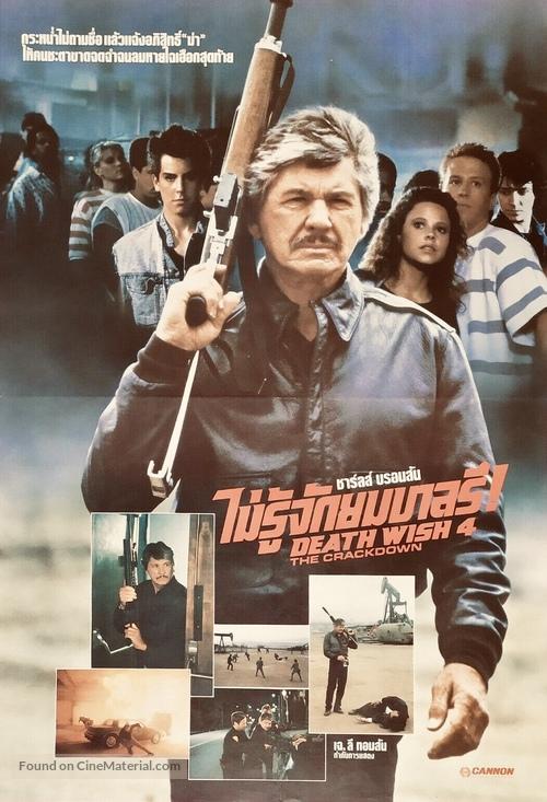 Death Wish 4: The Crackdown - Thai Movie Poster
