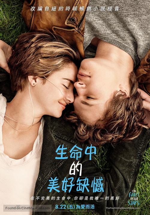 The Fault in Our Stars - Taiwanese Movie Poster