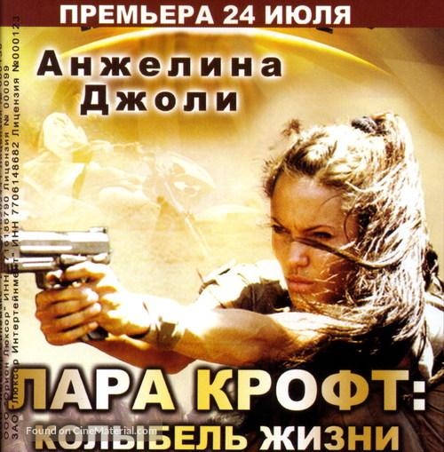 Lara Croft Tomb Raider The Cradle Of Life 2003 Russian