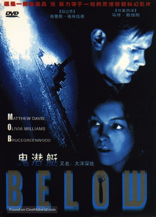 Below Taiwanese Dvd Cover