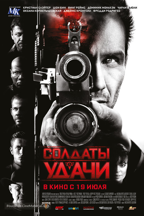 Soldiers of Fortune - Russian Movie Poster
