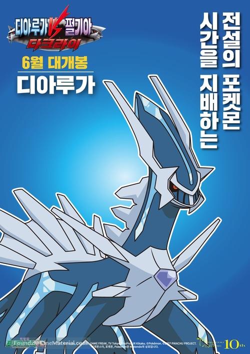 pokémon the rise of darkrai south korean re release poster