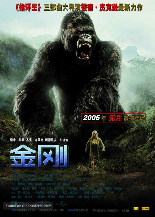 King Kong - Chinese poster