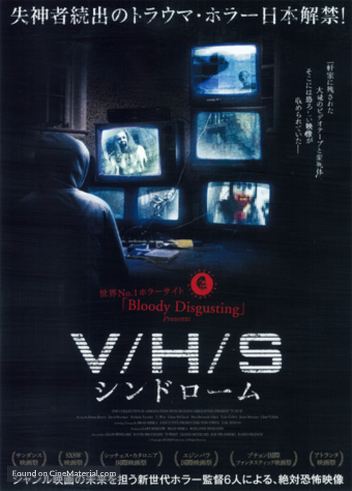 V/H/S - Japanese Movie Poster