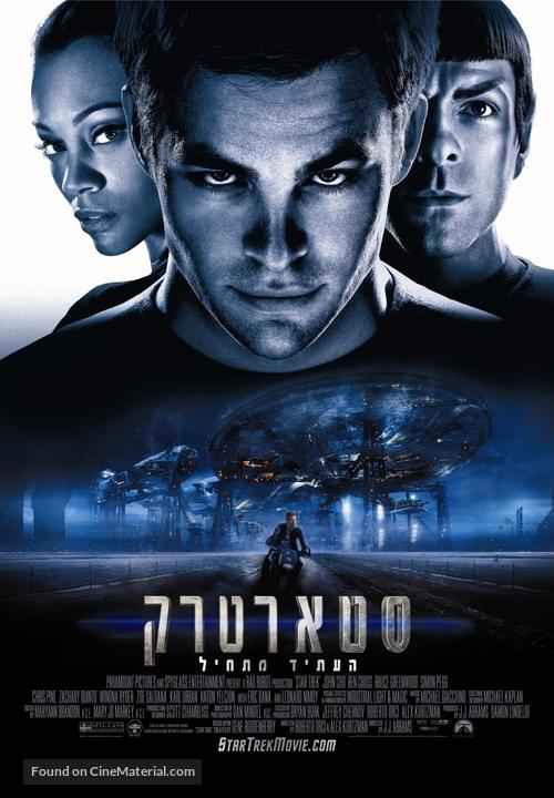 Star Trek - Israeli Movie Poster