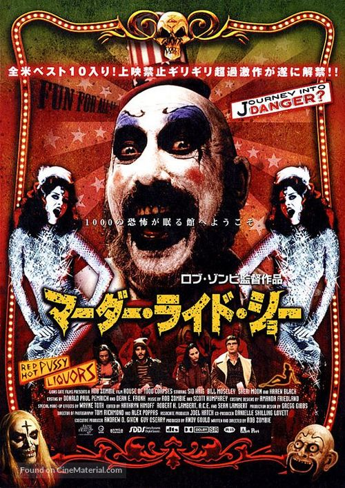 House of 1000 Corpses - Japanese Movie Poster