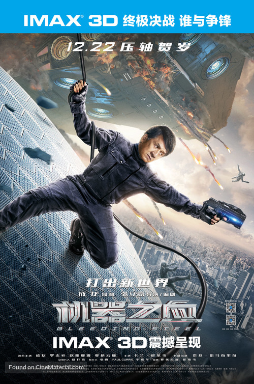 Bleeding Steel - Chinese Movie Poster