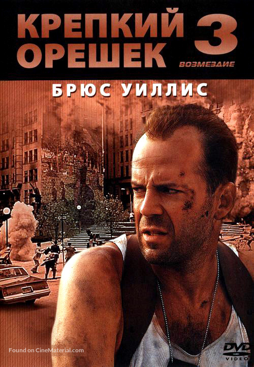 Die Hard: With a Vengeance - Russian DVD cover