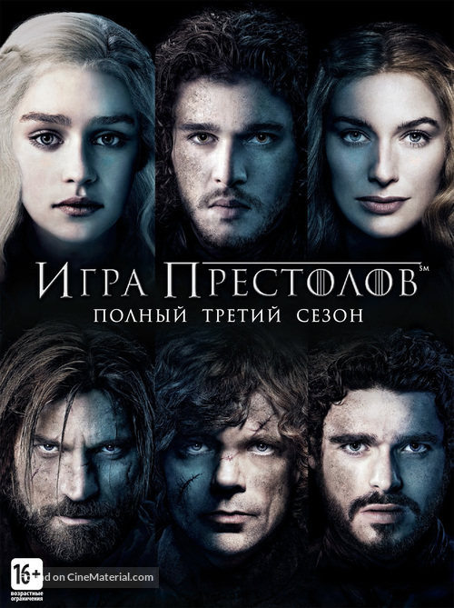 """Game of Thrones"" - Russian DVD movie cover"
