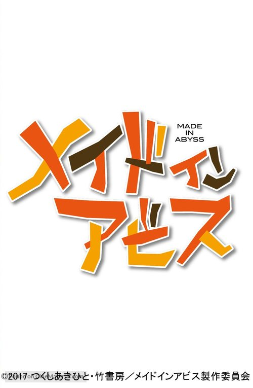 """Made in Abyss"" - Japanese Logo"