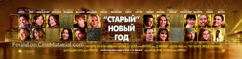 New Year's Eve - Russian Movie Poster