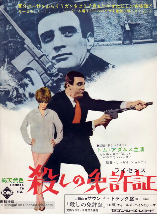 Licensed to Kill - Japanese Movie Poster