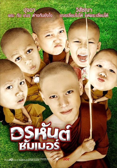 Orahan Summer - Thai Movie Poster