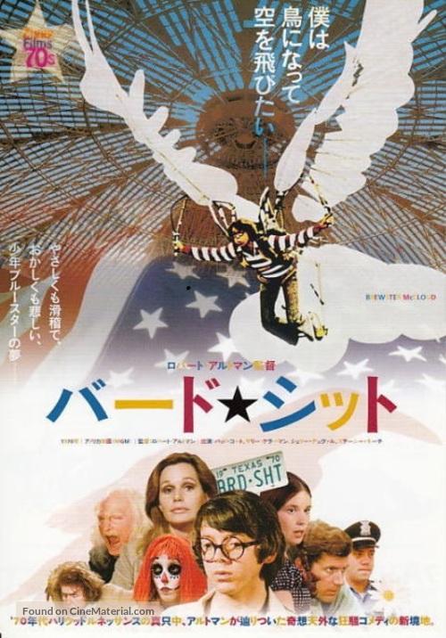 Brewster McCloud - Japanese Movie Poster