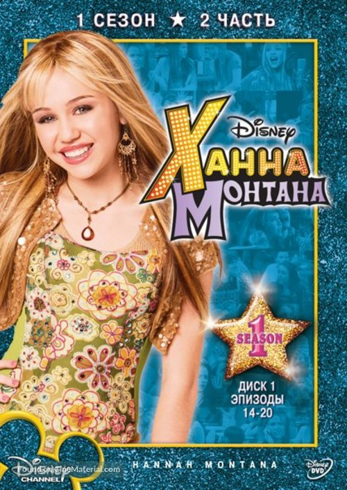 """Hannah Montana"" - Russian Movie Cover"