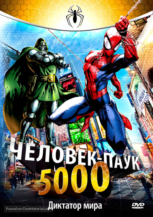"""""""Spider-Man"""" - Russian DVD cover"""