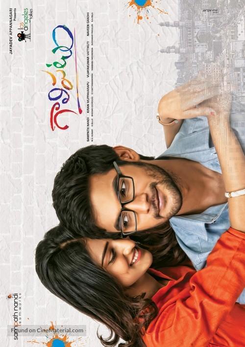 Galipatam - Indian Movie Poster