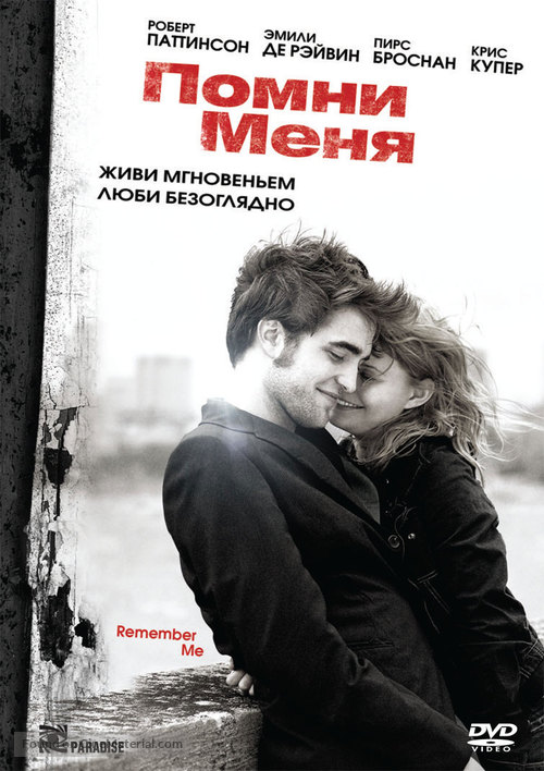 Remember Me - Russian DVD movie cover
