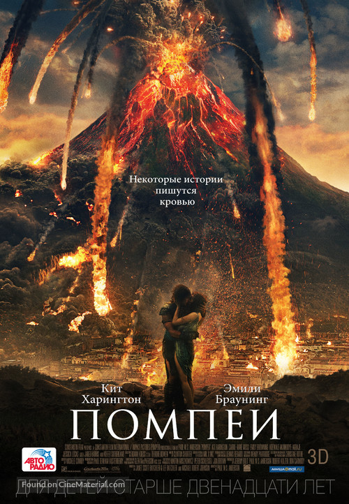 Pompeii - Russian Movie Poster