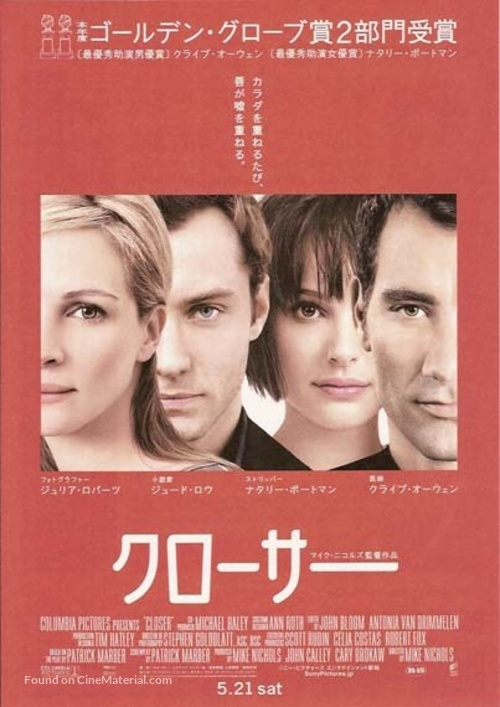 Closer - Japanese Movie Poster