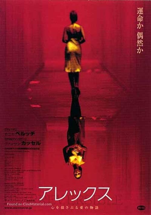 Irréversible - Japanese poster