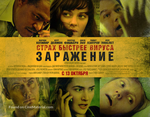 Contagion - Russian Movie Poster