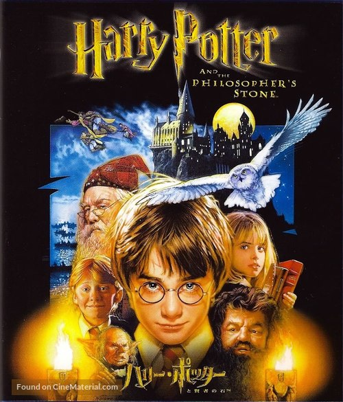 Harry Potter and the Sorcerer's Stone - Japanese Blu-Ray movie cover