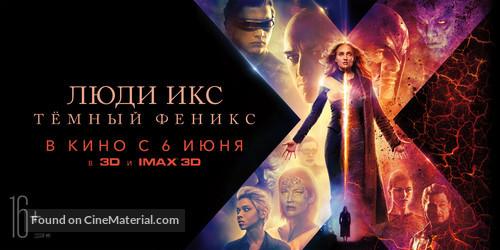 X-Men: Dark Phoenix - Russian Movie Poster