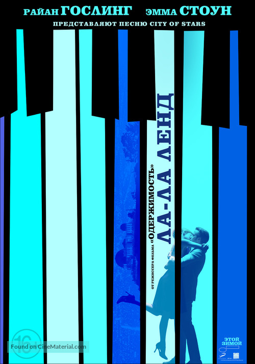 La La Land - Russian Movie Poster