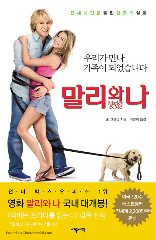 Marley & Me - South Korean Movie Poster