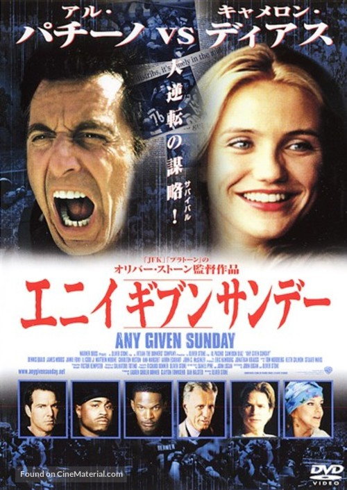 Any Given Sunday - Japanese DVD cover