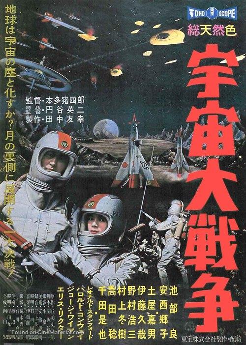 Uchu daisenso - Japanese Movie Poster