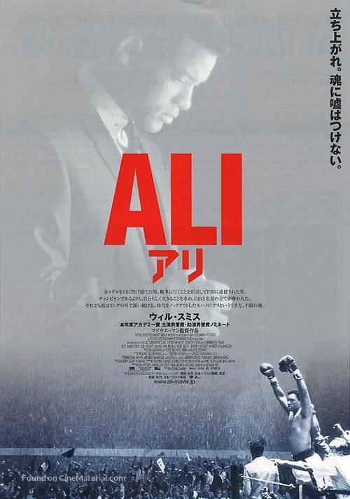 Ali - Japanese Movie Poster