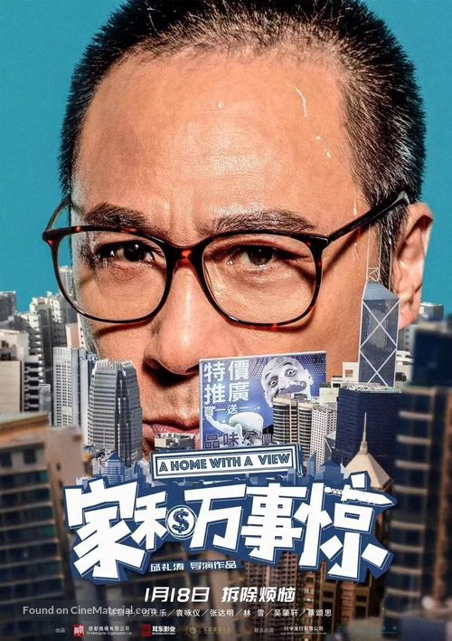 A Home with a View - IMDb - Chinese Movie Poster