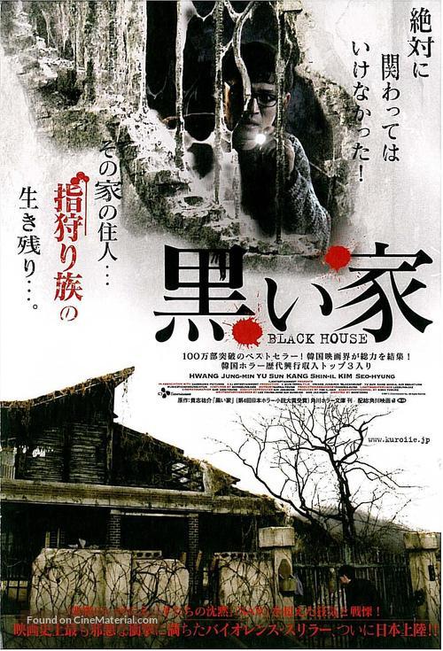 Geomeun jip - Japanese Movie Poster