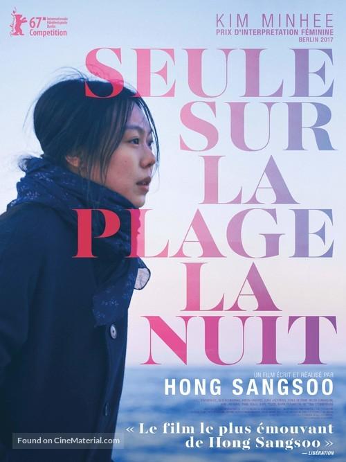 Bamui haebyun-eoseo honja - French Movie Poster