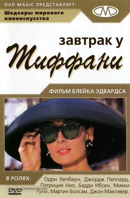 Breakfast at Tiffany's - Russian DVD movie cover