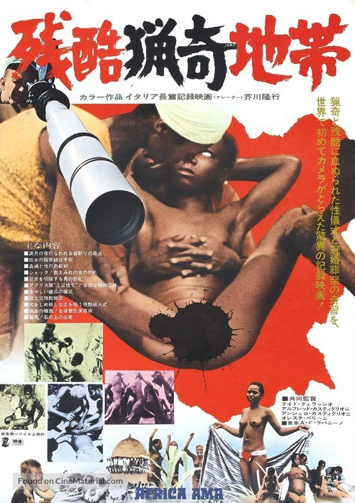 Africa ama - Japanese Movie Poster