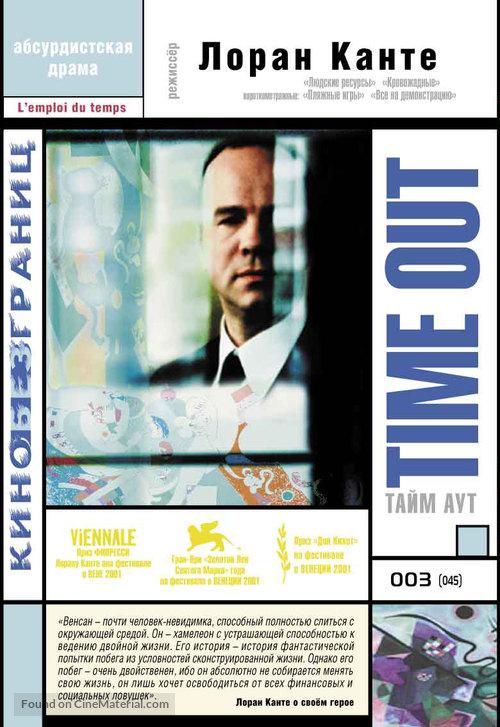 Emploi du temps, L' - Russian DVD cover