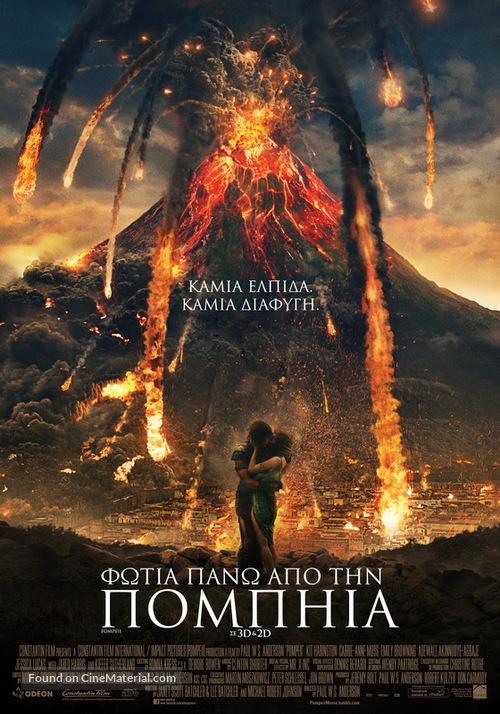 Pompeii - Greek Movie Poster