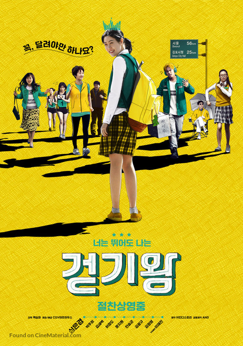 Queen Of Walking South Korean Movie Poster
