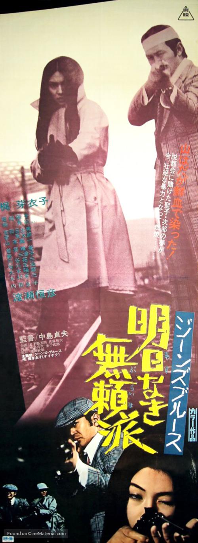 Jinzu burusu: Asu naki furaiha - Japanese Movie Poster