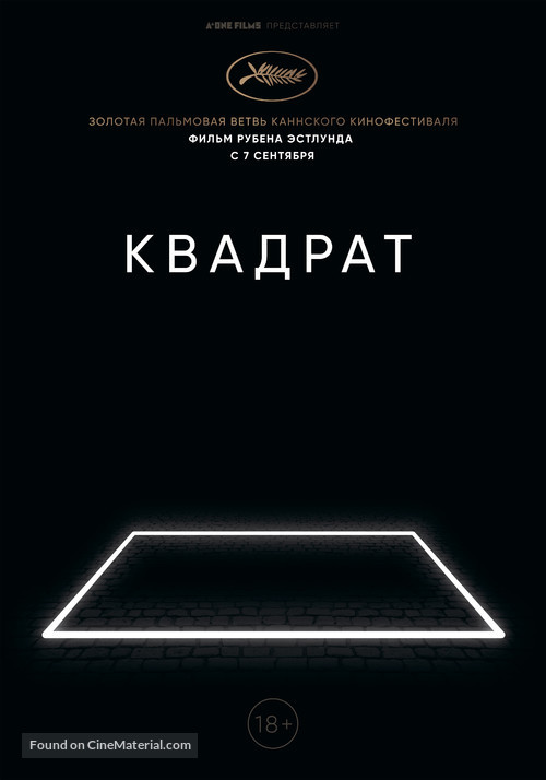 The Square - Russian Movie Poster