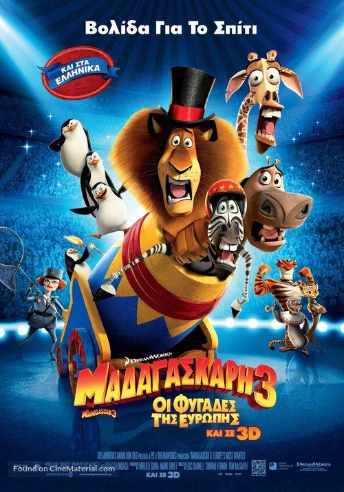 Madagascar 3: Europe's Most Wanted - Greek Movie Poster