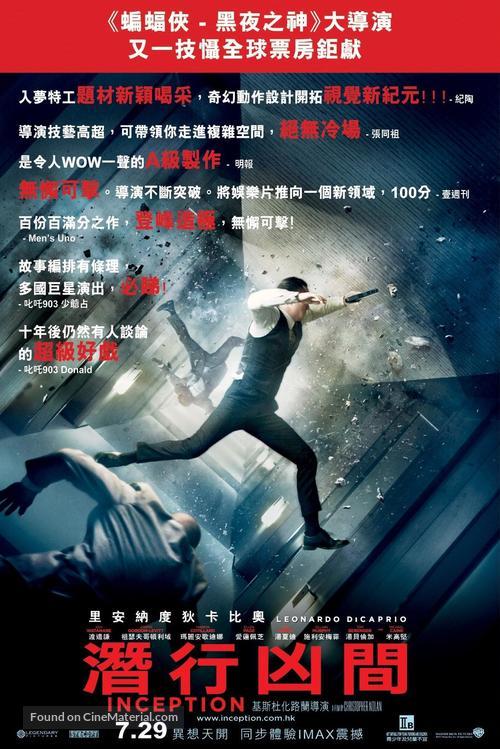 Inception - Hong Kong Movie Poster