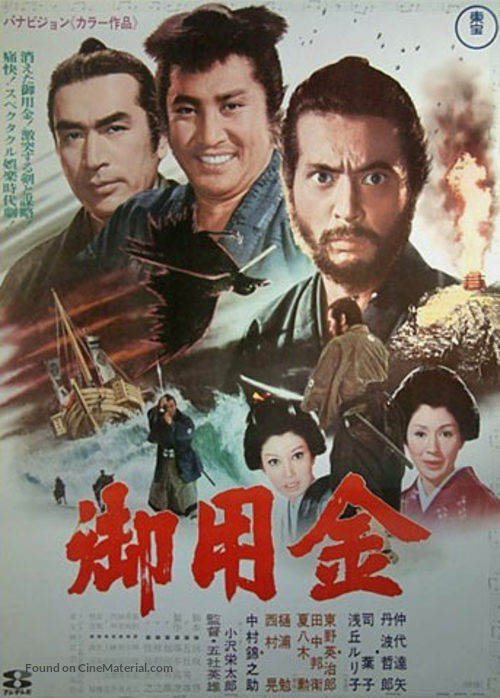 Goyokin - Japanese Movie Poster