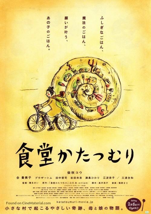 Shokudo katasumuri - Japanese Movie Poster