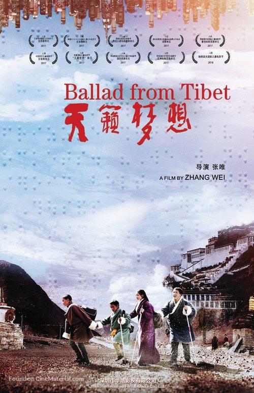 Tian Lai Meng Xiang - Chinese Movie Poster